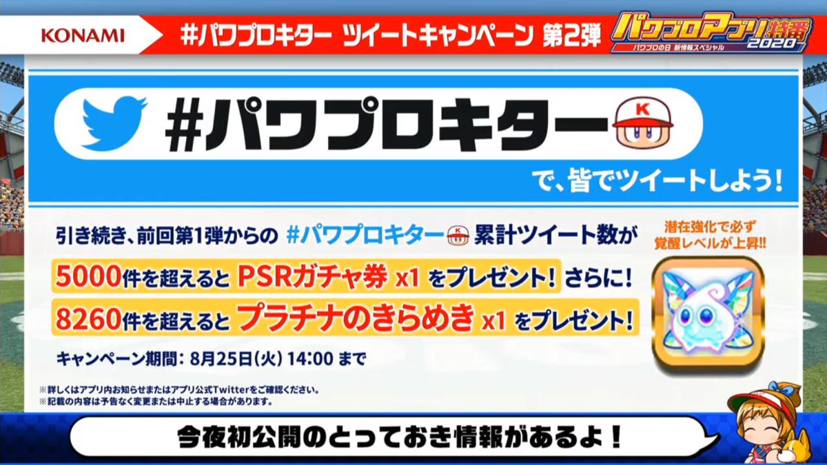 f:id:arimurasaji:20200819214642p:plain