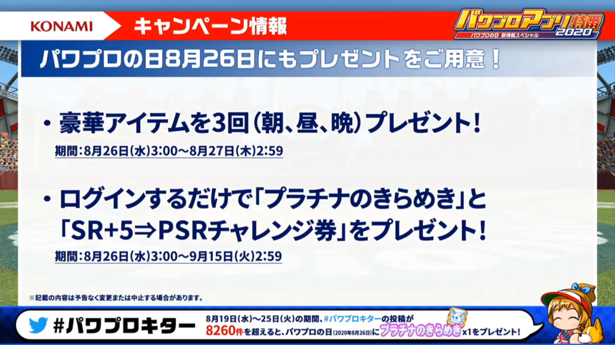 f:id:arimurasaji:20200819215257p:plain