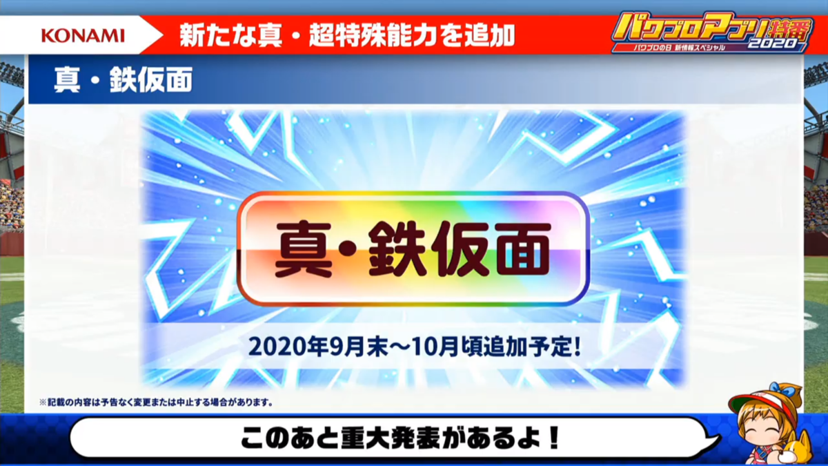 f:id:arimurasaji:20200819220208p:plain