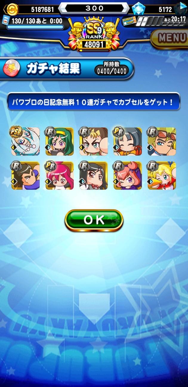 f:id:arimurasaji:20200820172313j:image