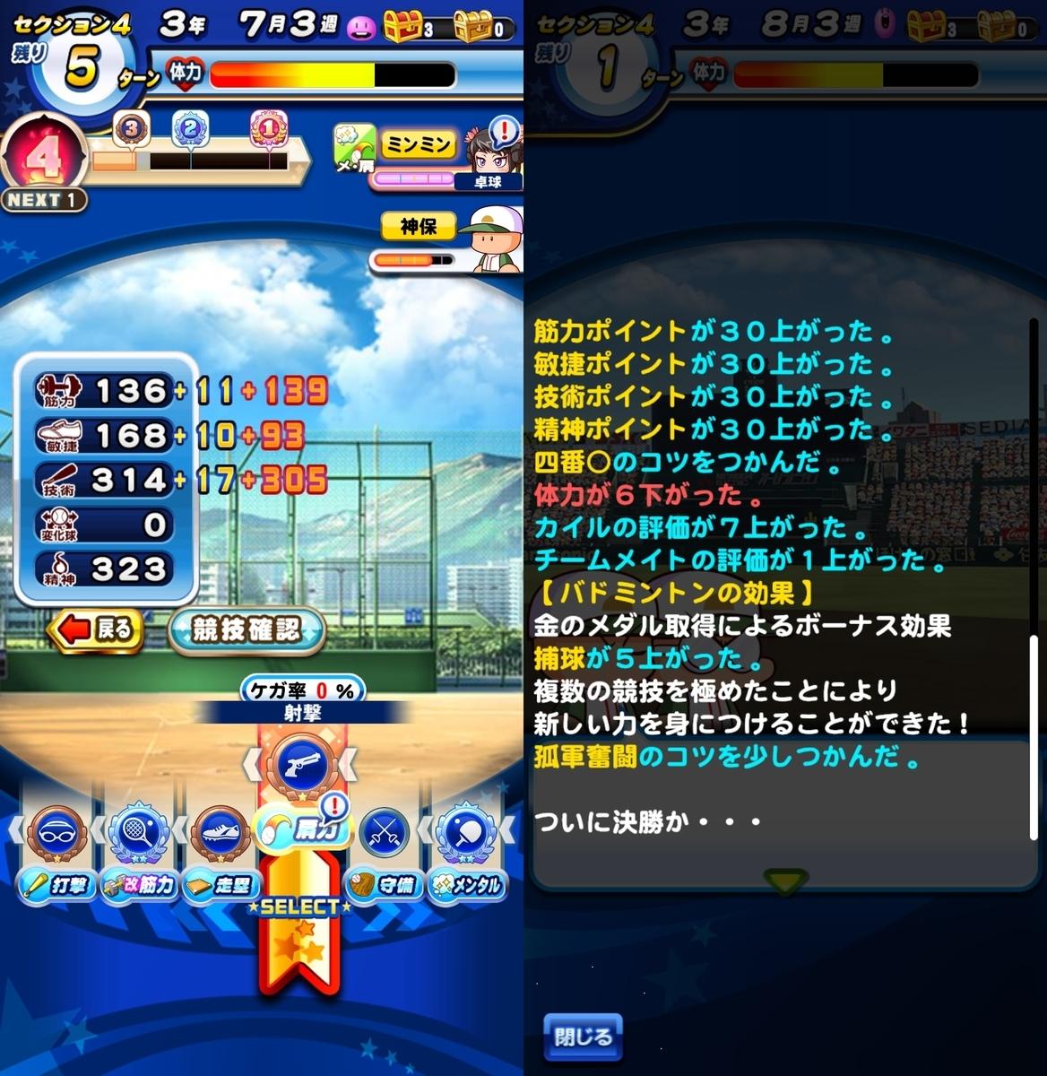 f:id:arimurasaji:20200821175004j:plain