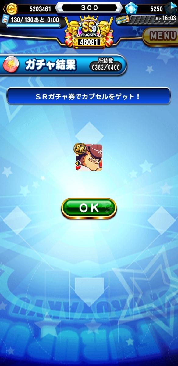 f:id:arimurasaji:20200821180921j:plain