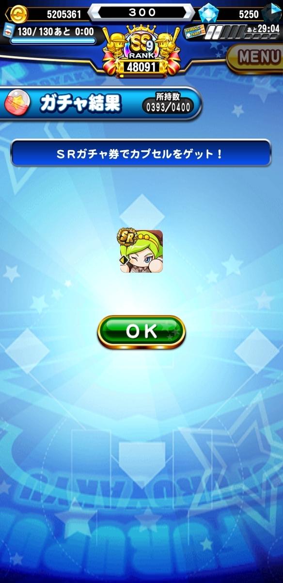 f:id:arimurasaji:20200821181315j:plain