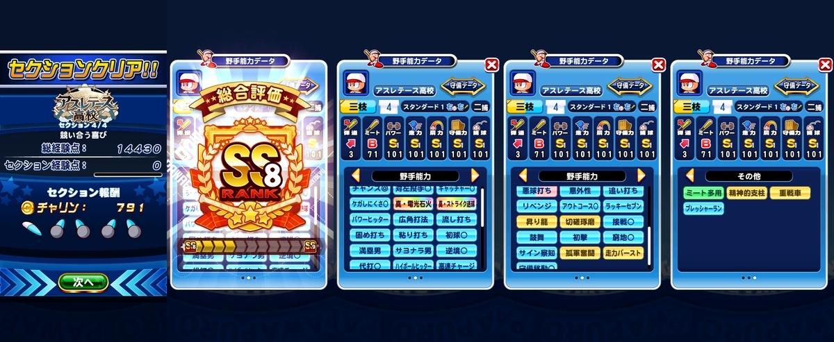 f:id:arimurasaji:20200822110112j:plain