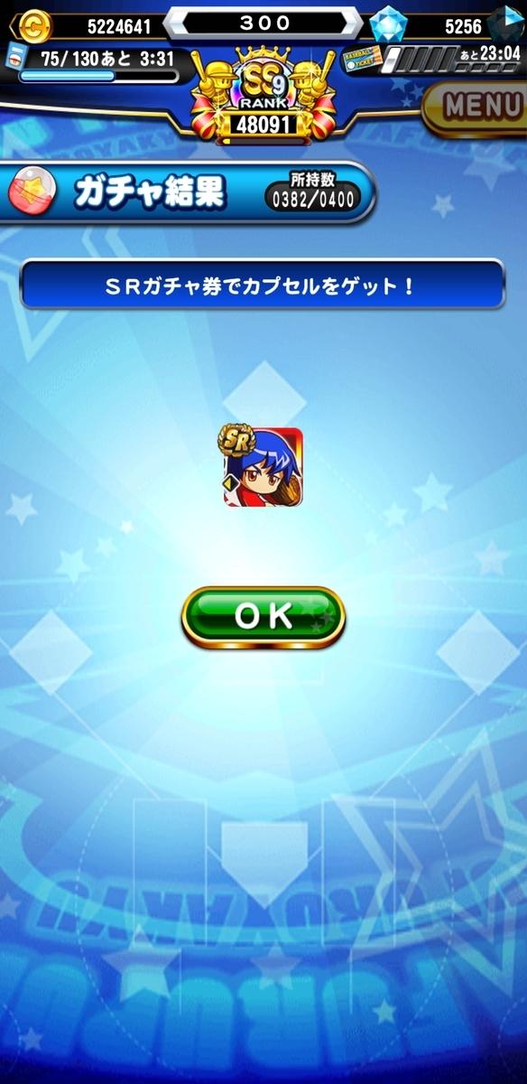 f:id:arimurasaji:20200822112956j:plain