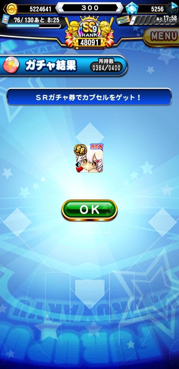 f:id:arimurasaji:20200822113038j:plain