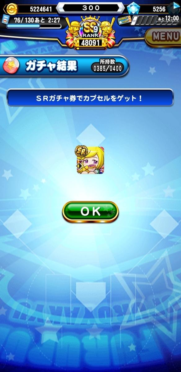 f:id:arimurasaji:20200822113102j:plain