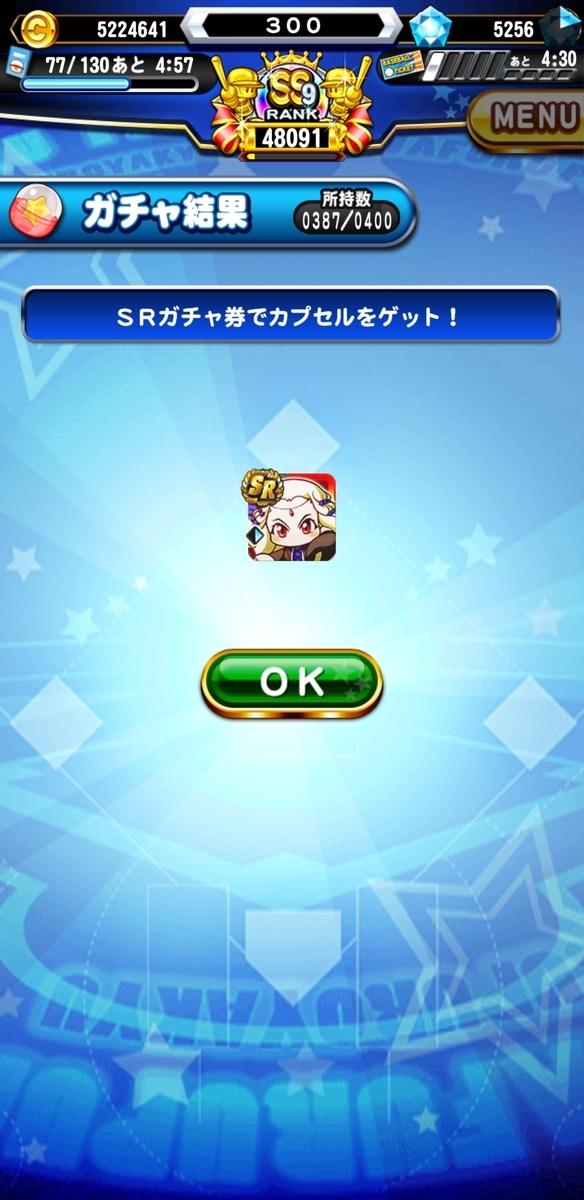 f:id:arimurasaji:20200822113134j:plain
