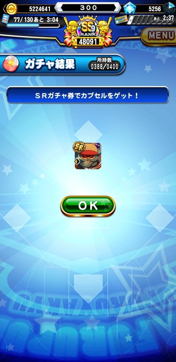 f:id:arimurasaji:20200822113528j:plain