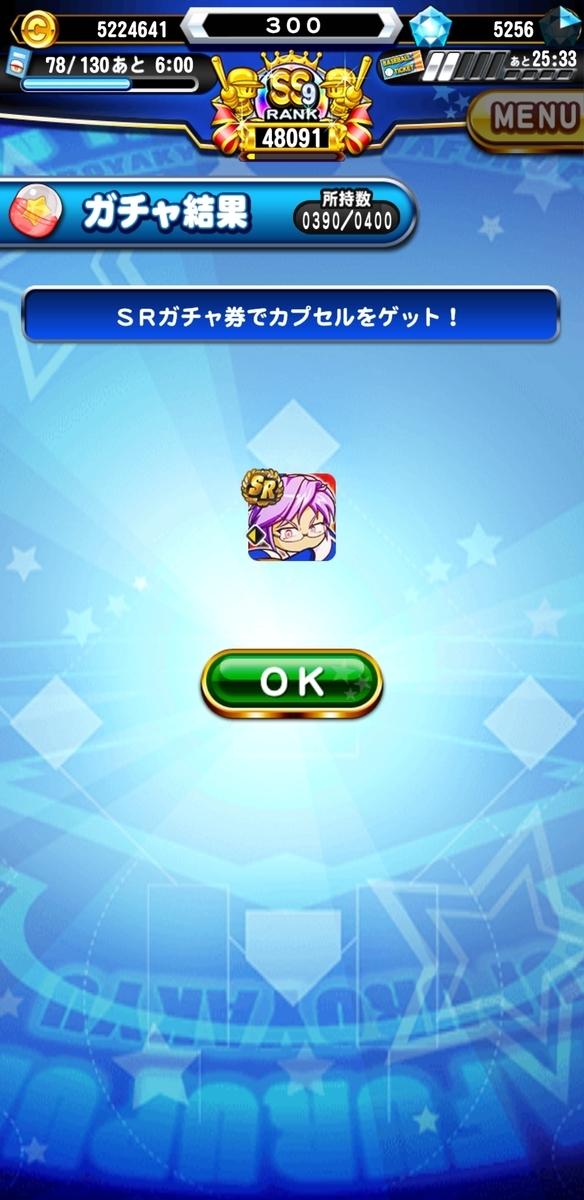 f:id:arimurasaji:20200822113551j:plain