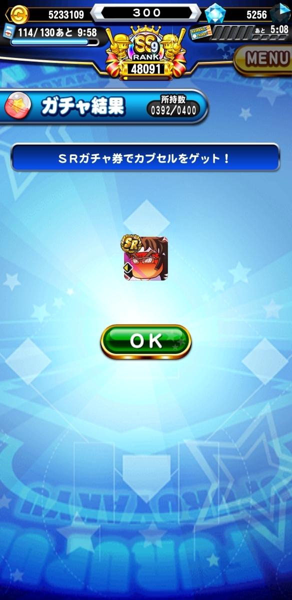 f:id:arimurasaji:20200822113840j:plain
