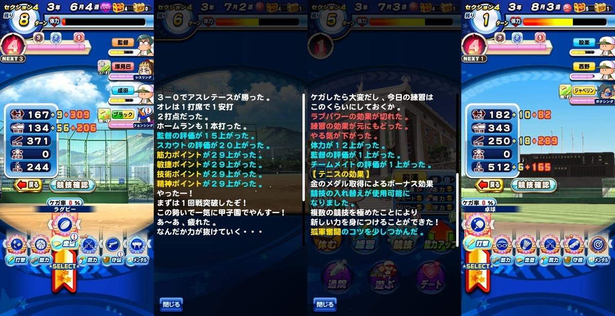 f:id:arimurasaji:20200822133000j:plain