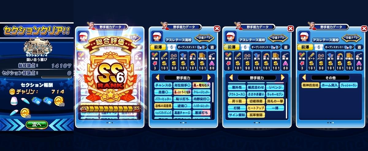 f:id:arimurasaji:20200822133009j:plain