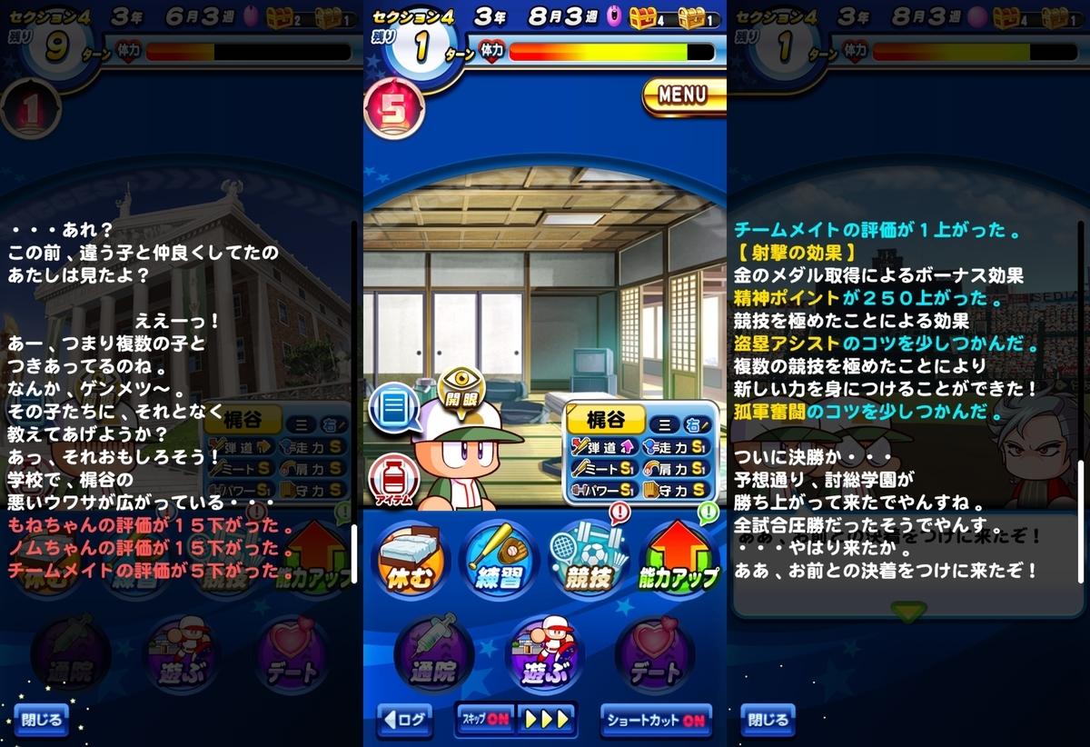 f:id:arimurasaji:20200822174120j:plain