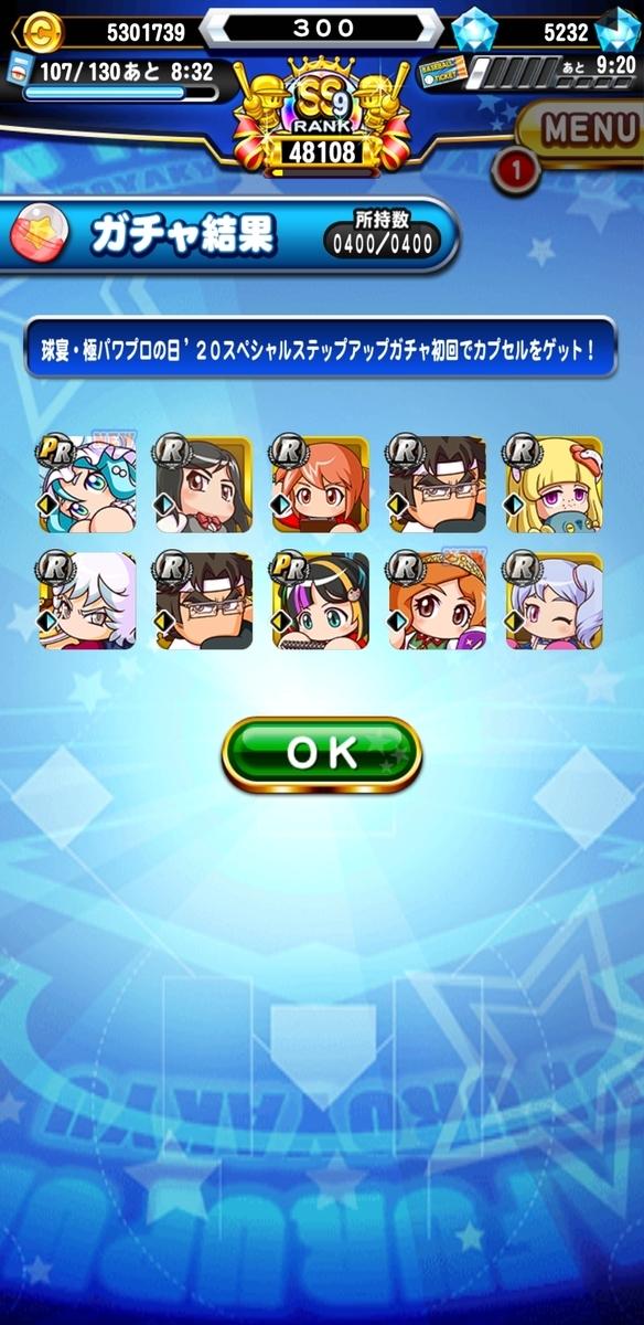 f:id:arimurasaji:20200823221908j:plain