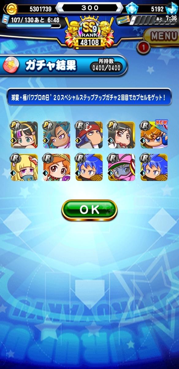 f:id:arimurasaji:20200823221942j:plain