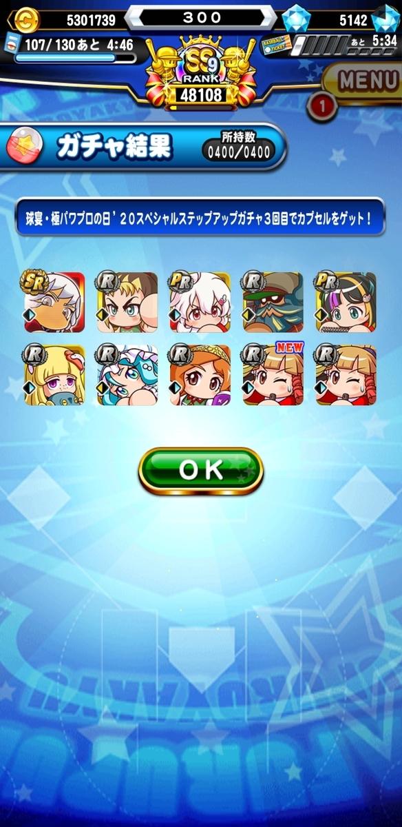 f:id:arimurasaji:20200823222000j:plain