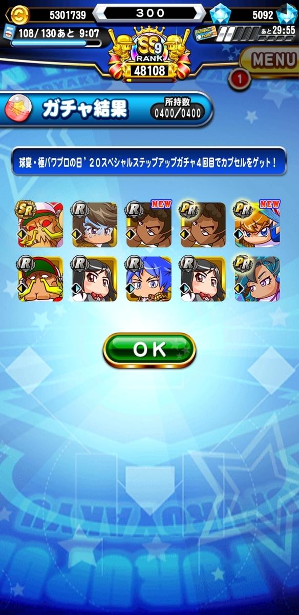 f:id:arimurasaji:20200823222016j:plain