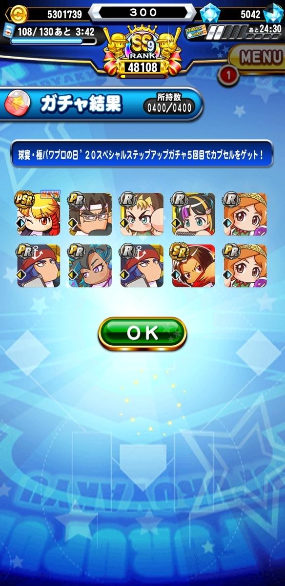 f:id:arimurasaji:20200823222105j:plain