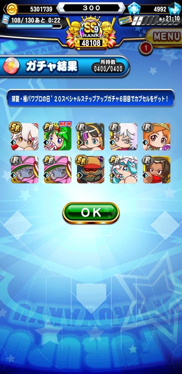 f:id:arimurasaji:20200823222125j:plain