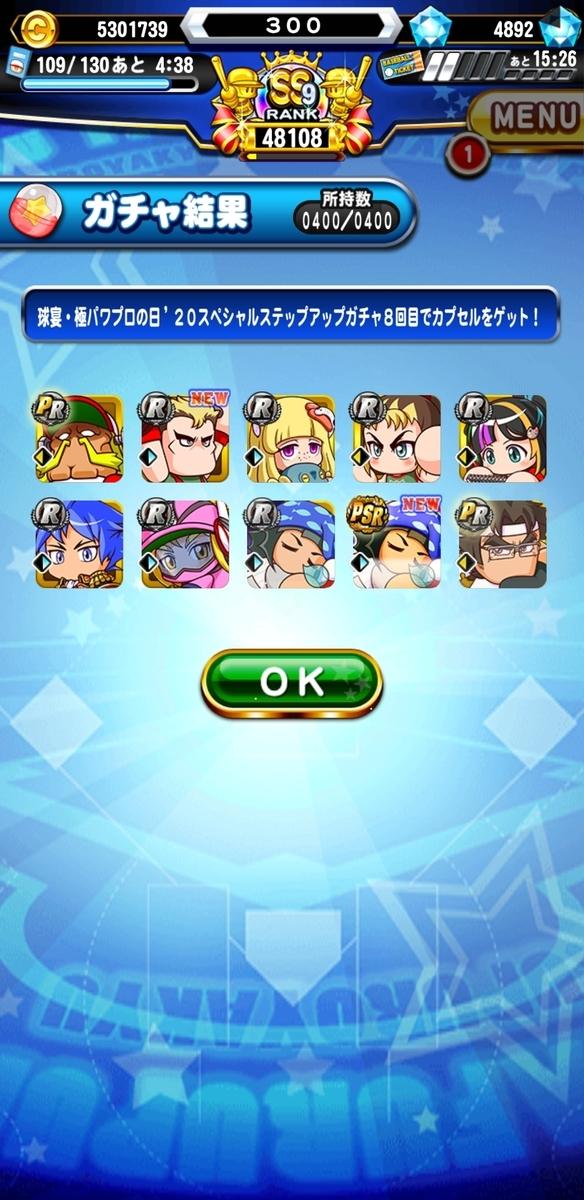 f:id:arimurasaji:20200823222211j:plain