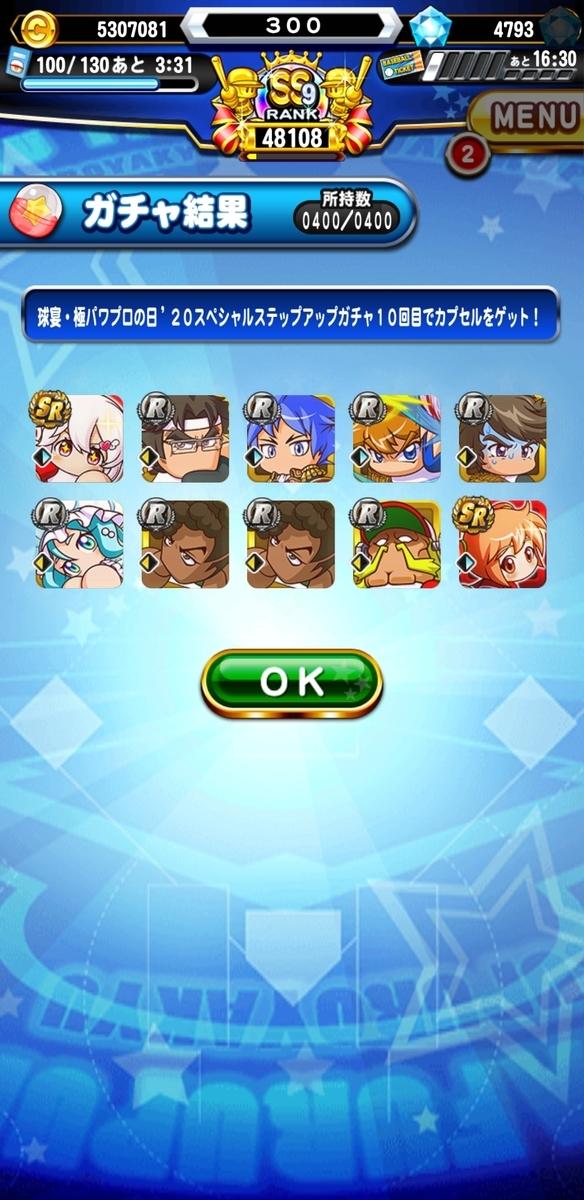 f:id:arimurasaji:20200823222317j:plain