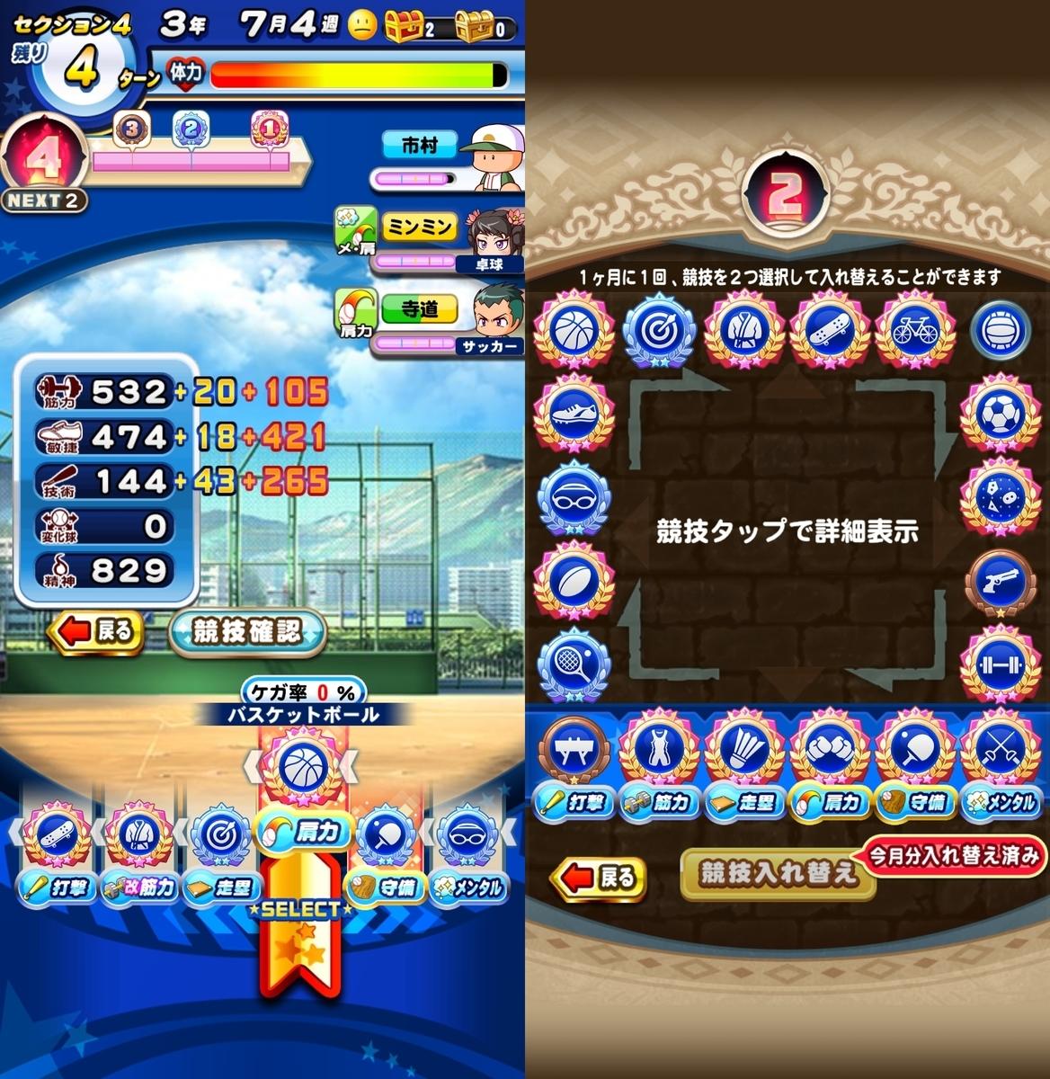 f:id:arimurasaji:20200824200242j:plain