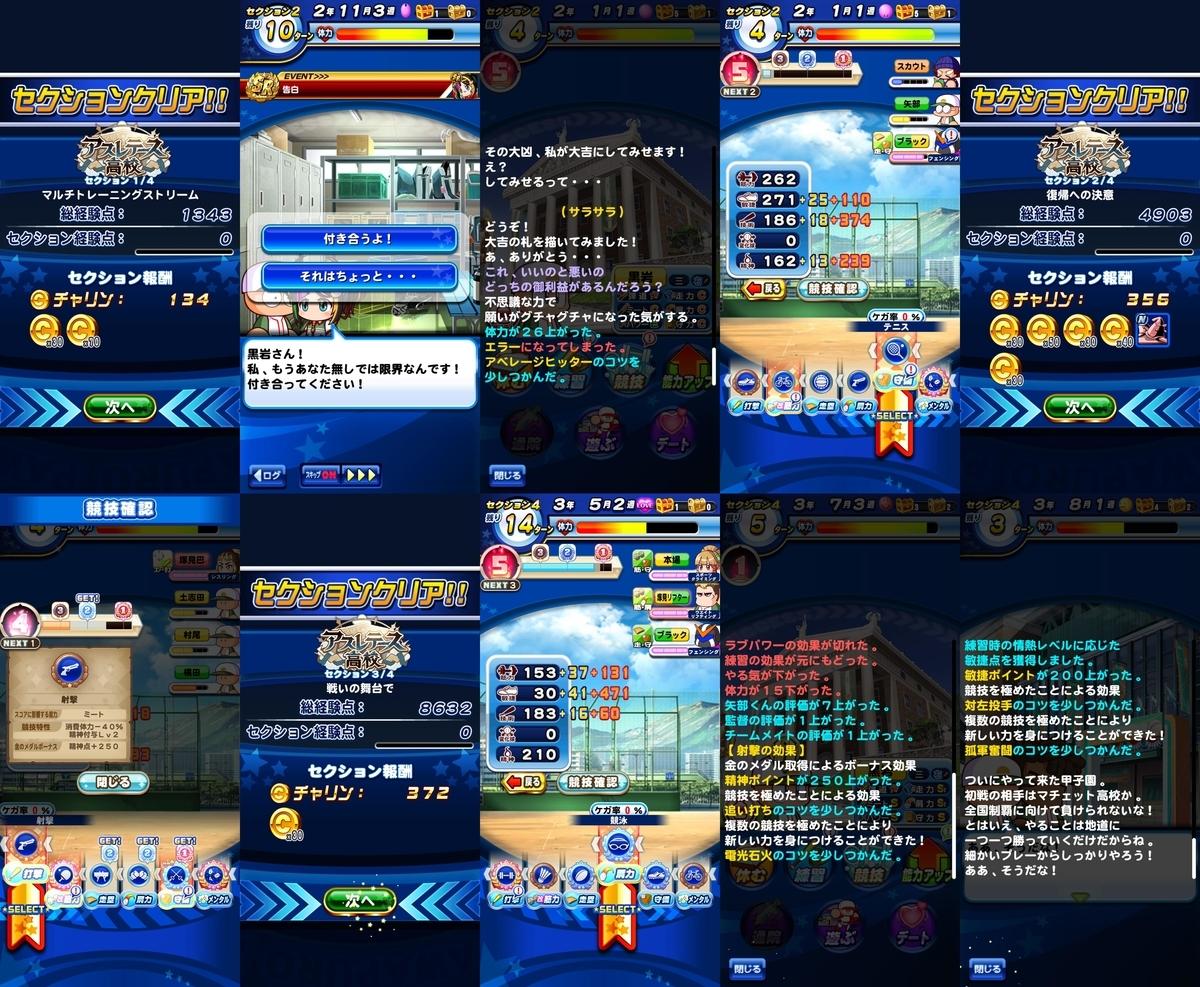 f:id:arimurasaji:20200825180537j:plain