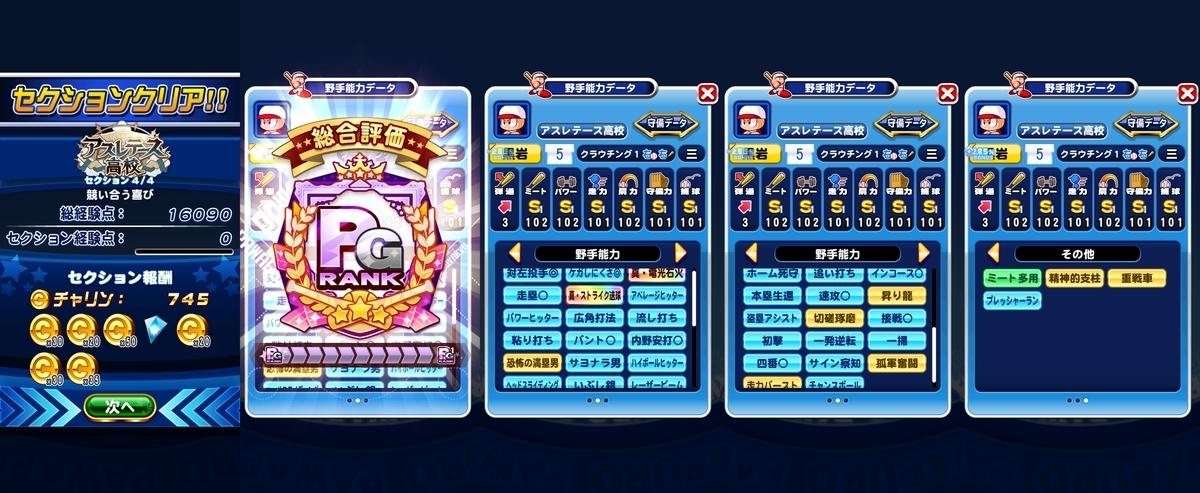 f:id:arimurasaji:20200825180555j:plain