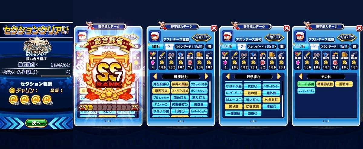 f:id:arimurasaji:20200826184919j:plain