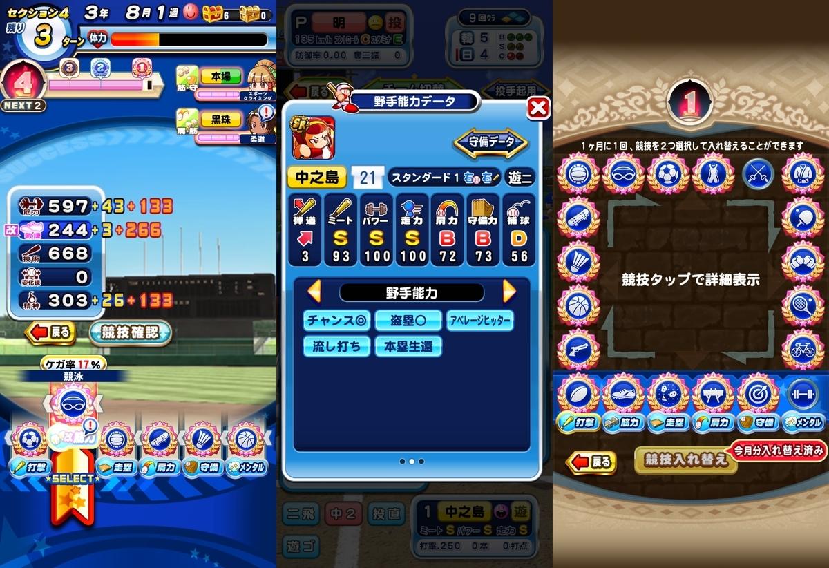 f:id:arimurasaji:20200827175935j:plain