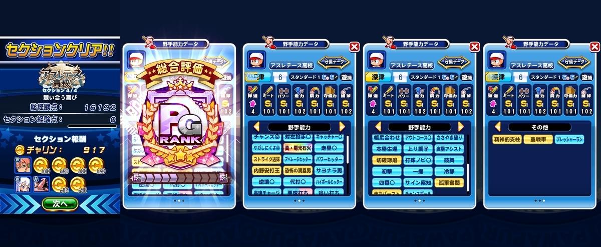 f:id:arimurasaji:20200827175943j:plain