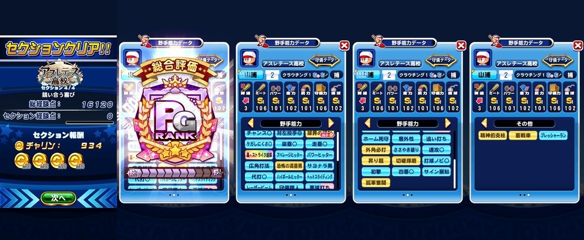 f:id:arimurasaji:20200829145116j:plain
