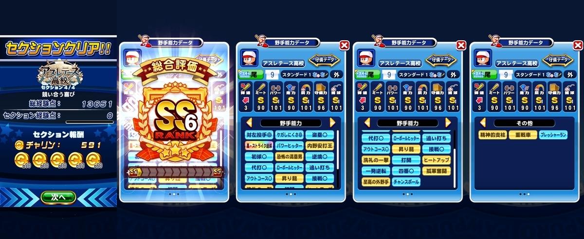 f:id:arimurasaji:20200830110905j:plain