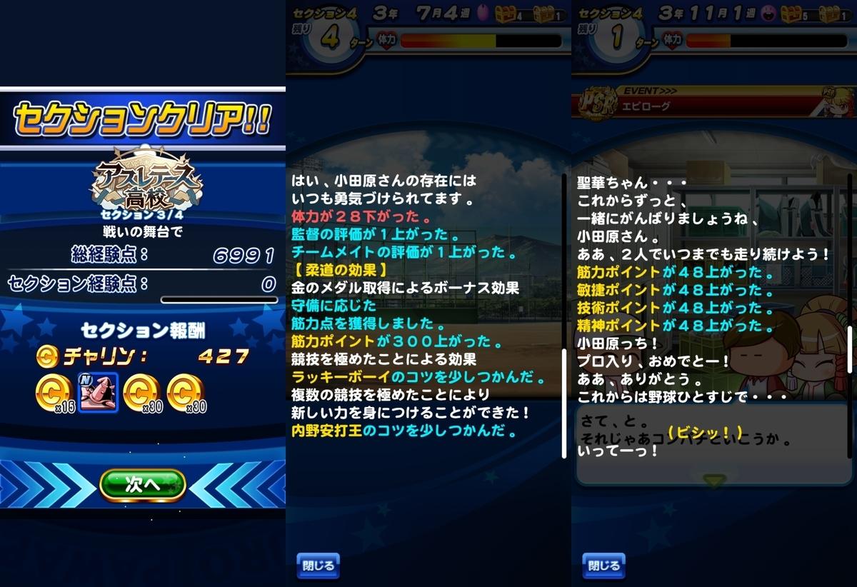 f:id:arimurasaji:20200830165527j:plain