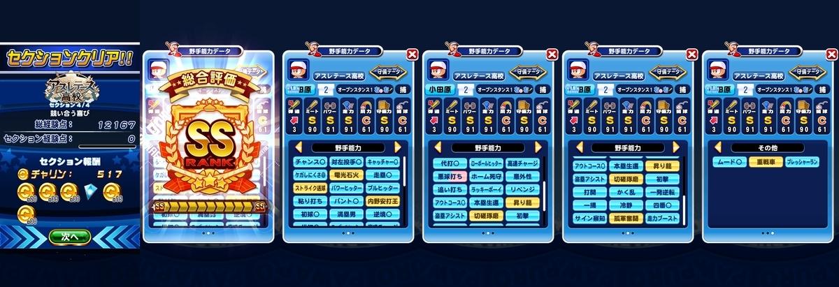 f:id:arimurasaji:20200830165536j:plain