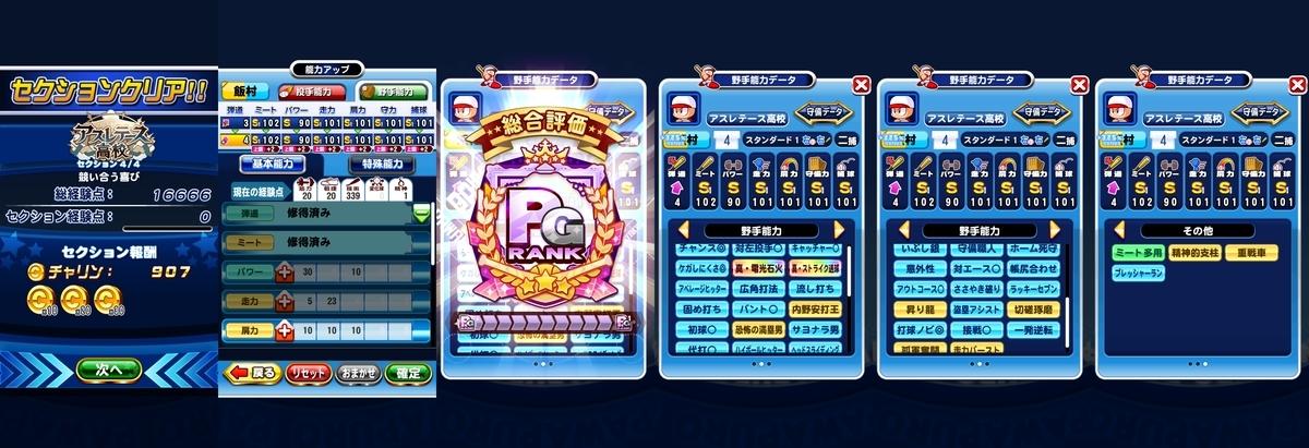 f:id:arimurasaji:20200831181733j:plain