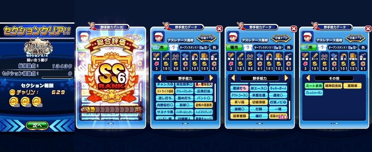 f:id:arimurasaji:20200902193821j:plain