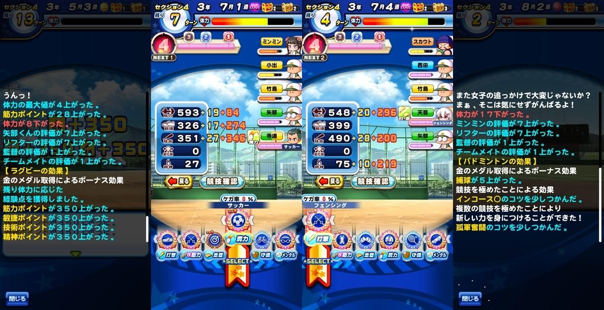 f:id:arimurasaji:20200904195249j:plain