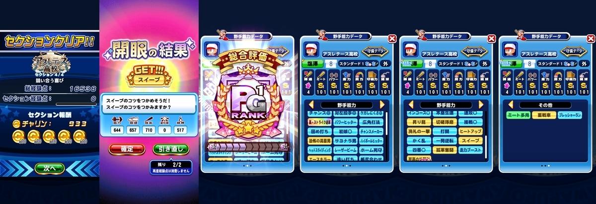 f:id:arimurasaji:20200904195302j:plain