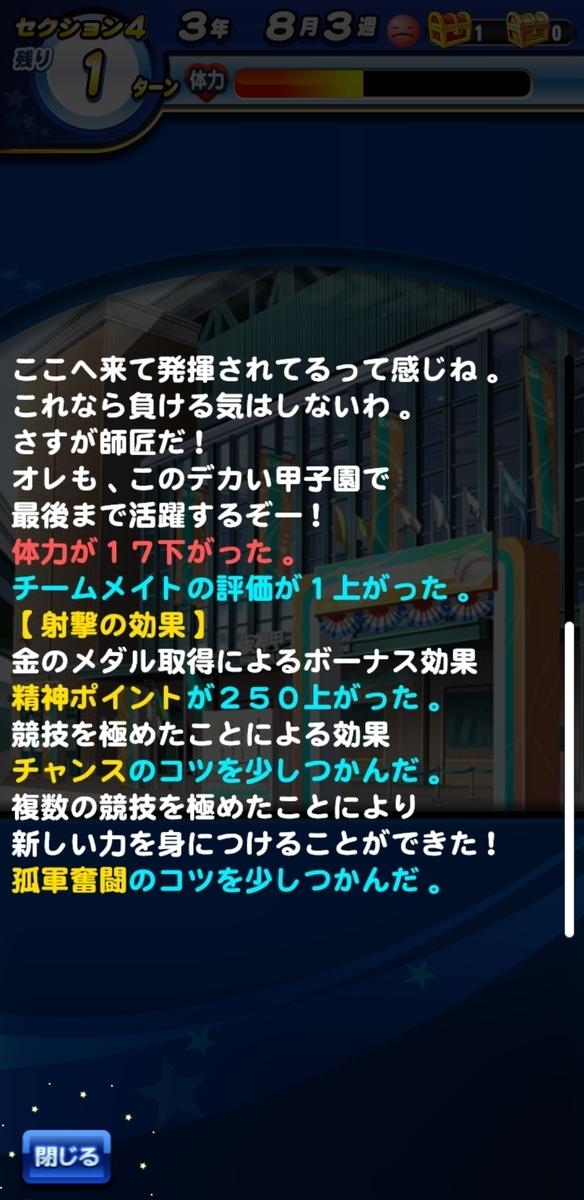 f:id:arimurasaji:20200905144534j:plain