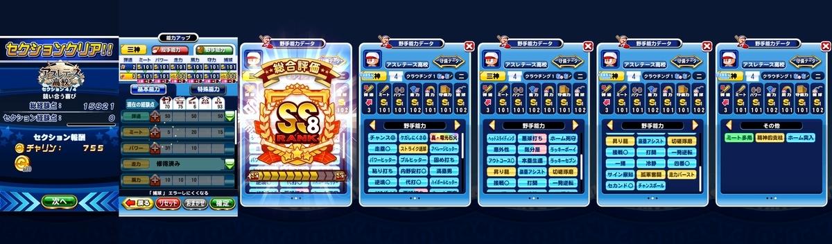 f:id:arimurasaji:20200905144539j:plain