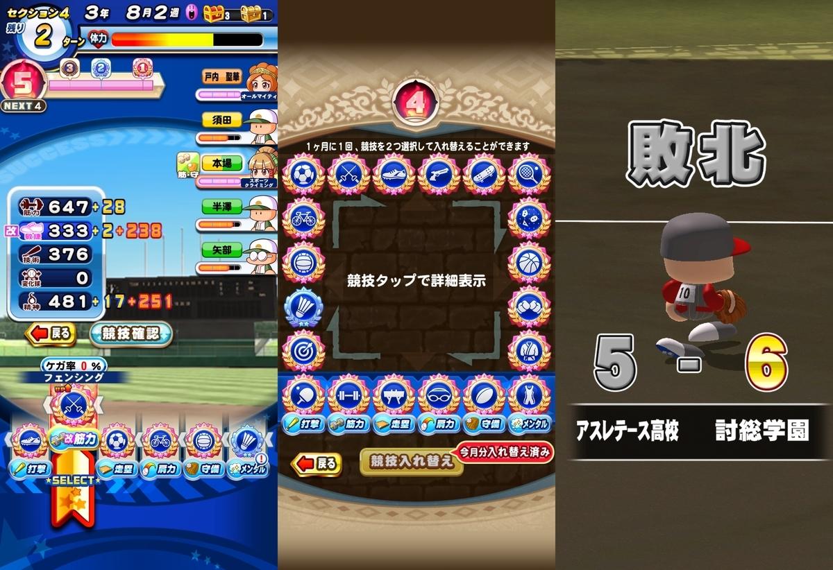 f:id:arimurasaji:20200906111030j:plain