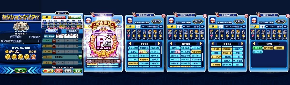 f:id:arimurasaji:20200906111038j:plain