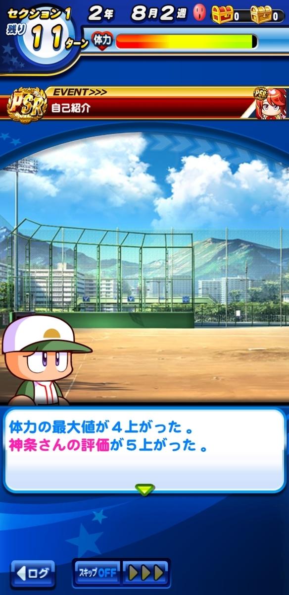 f:id:arimurasaji:20200912090329j:plain