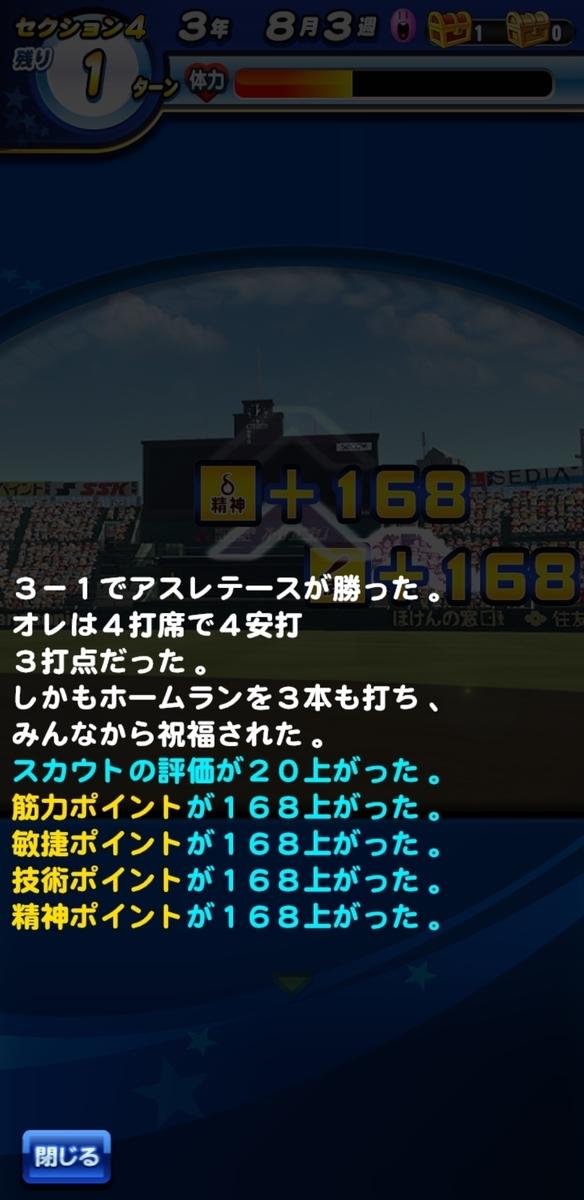 f:id:arimurasaji:20200916202253j:plain