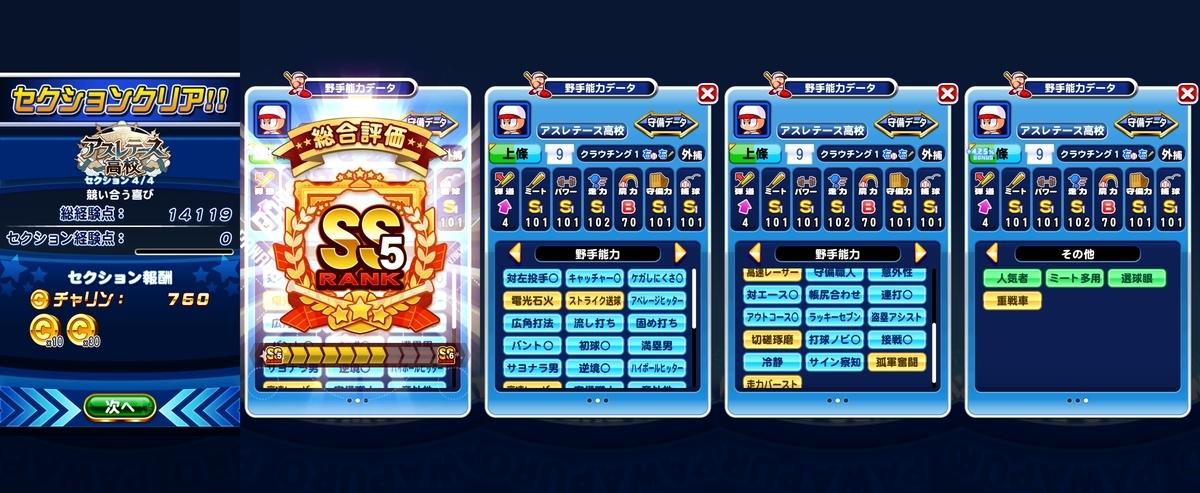 f:id:arimurasaji:20200918230149j:plain