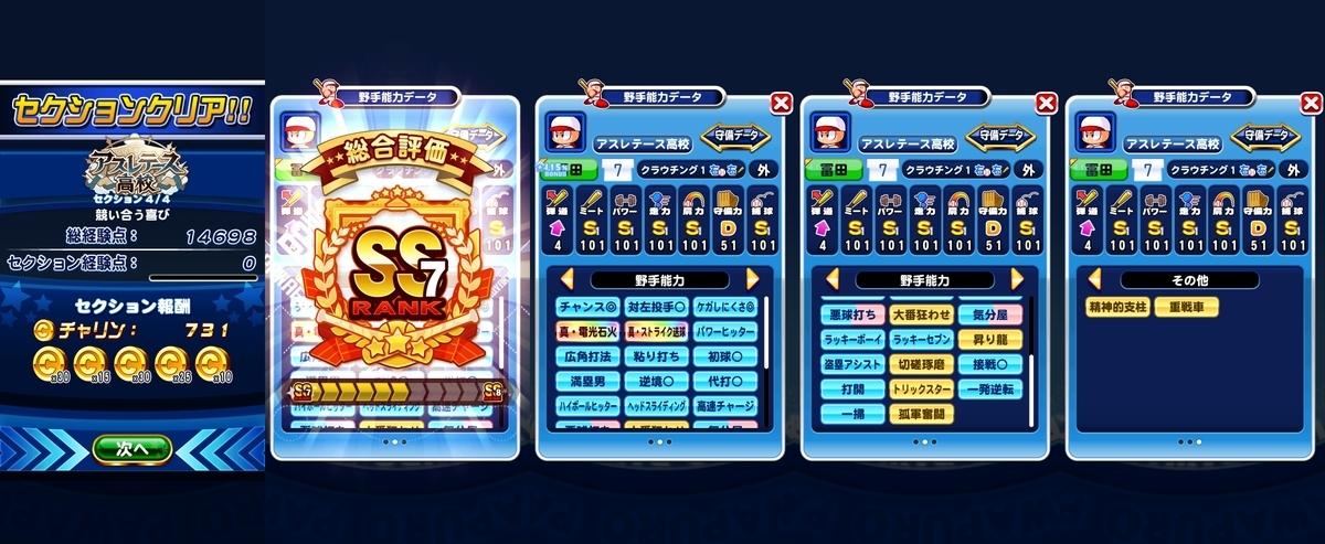 f:id:arimurasaji:20200919125401j:plain