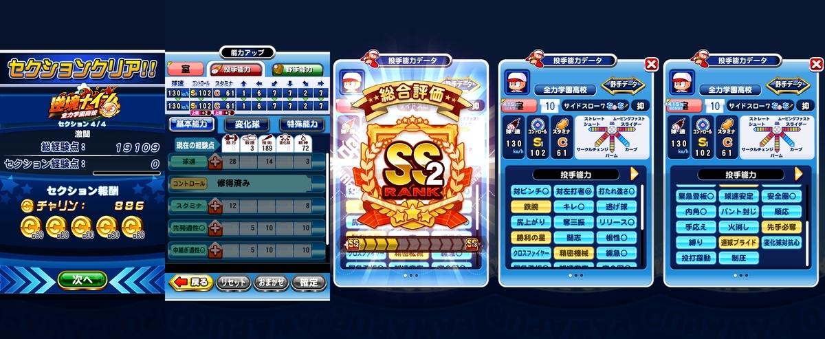 f:id:arimurasaji:20200919222452j:plain