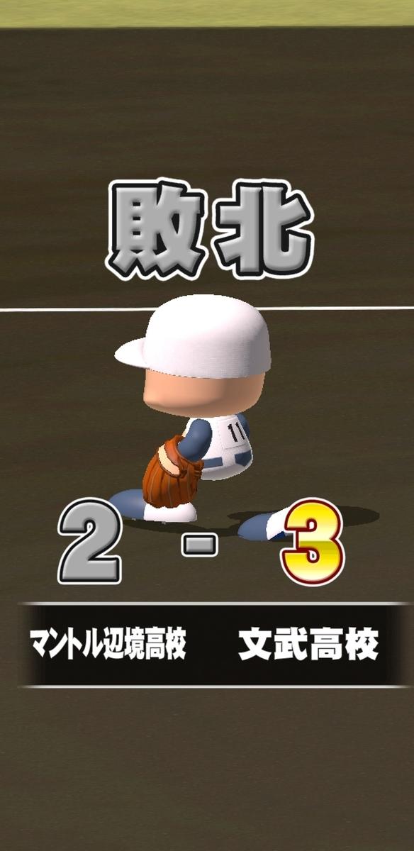 f:id:arimurasaji:20200922083226j:plain